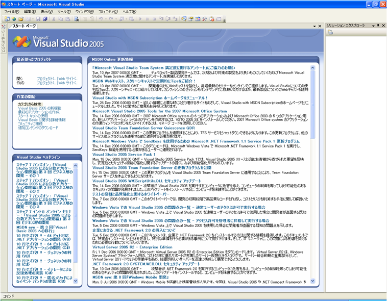Visual studio 2005 service pack 1 release notes.
